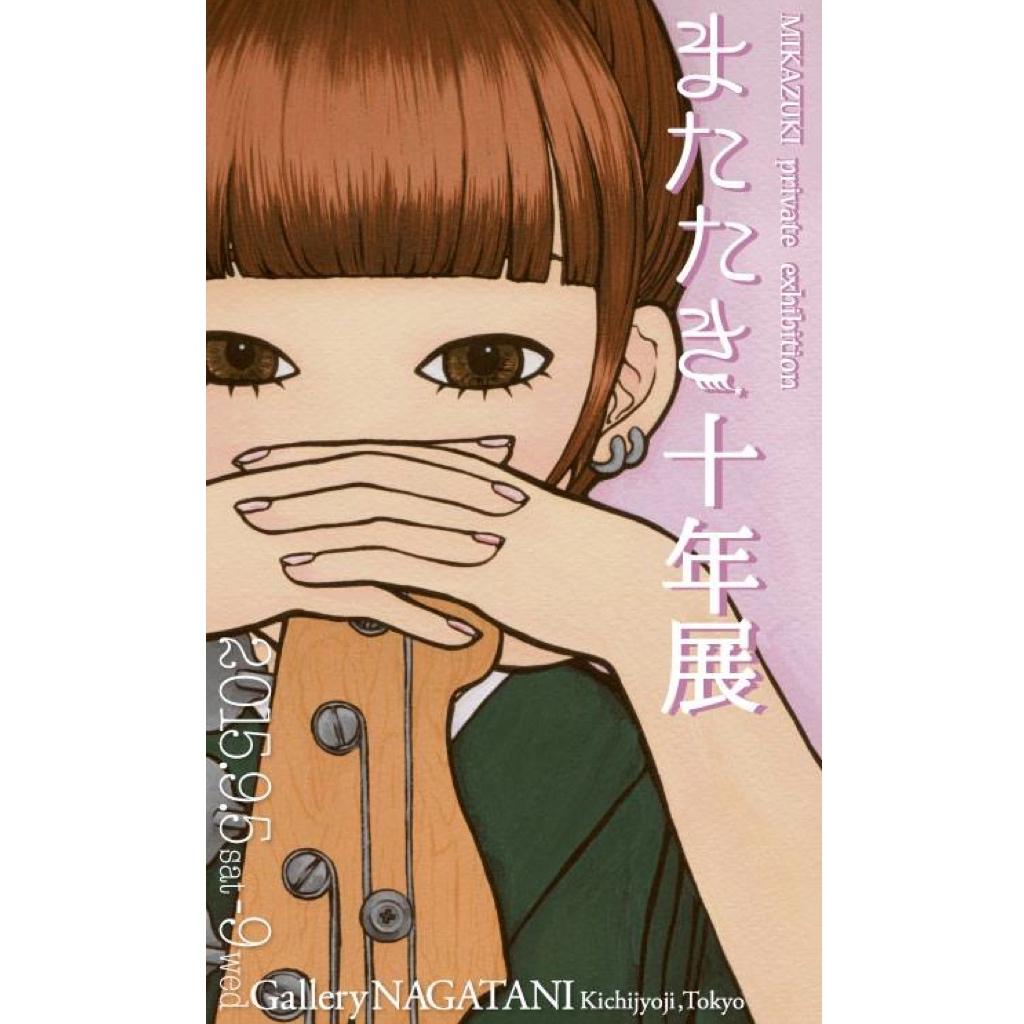 ミカヅキちゃん個展in吉祥寺_e0177207_23351217.jpg