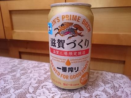 夜勤明けのビールVol.231 キリン一番搾り名水百選仕込み北海道産&滋賀づくり_b0042308_16464362.jpg