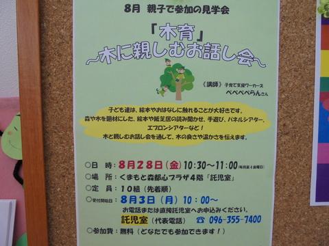 木育~木に親しむお話会~_b0228113_1640749.jpg