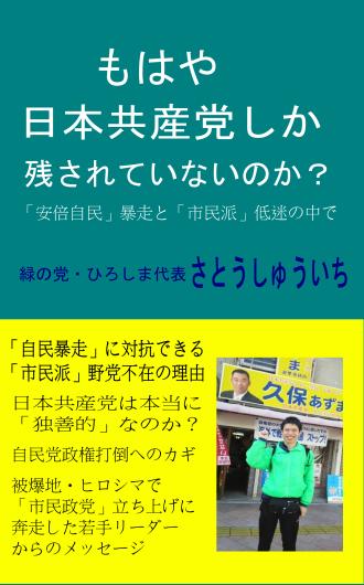 【本社出版物】もはや日本共産党しか残されていないのか?: 「安倍自民」暴走と「市民派」低迷の中で[Kindle版]_e0094315_17202127.png