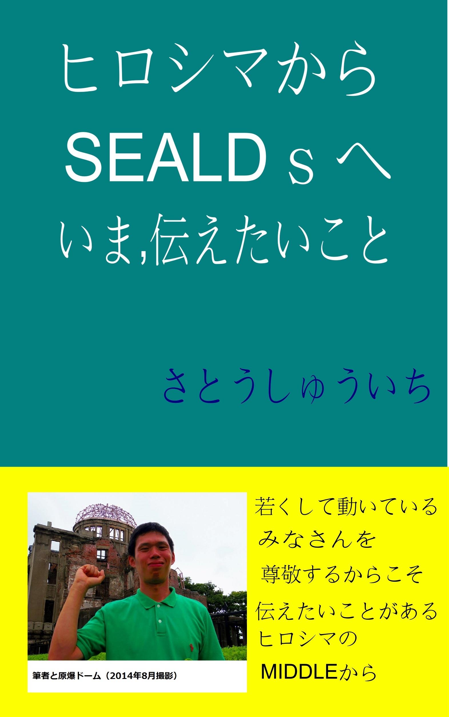 電子書籍 ヒロシマからSEALDsへ いま、伝えたいこと さとうしゅういち_e0094315_18460744.jpg