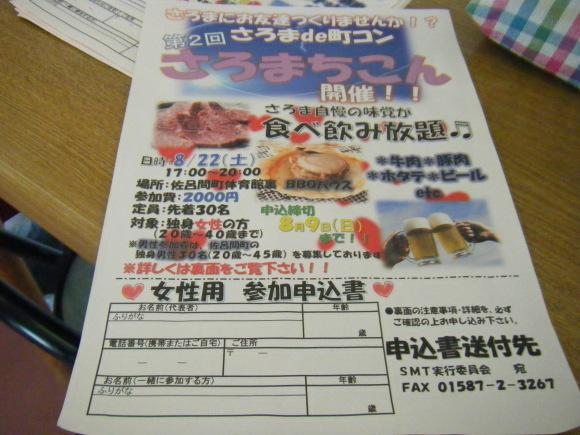 網走_e0347725_21004127.jpg