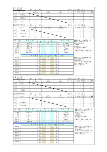 ウジョンカップスケジュール_f0138335_21054909.jpg