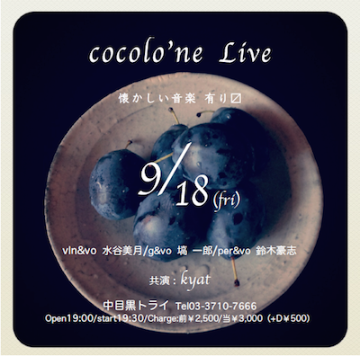 2015年9月のライブ_f0345435_20513001.png