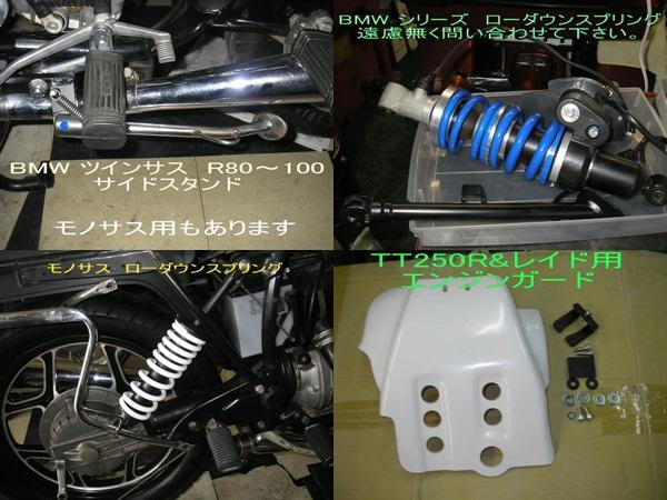 R100RS→R100S(純正仕様)_e0218639_23155670.jpg
