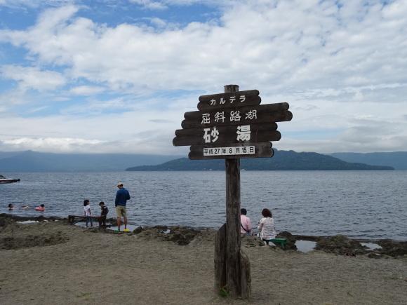 5)屈斜路湖の砂湯_b0236665_14504495.jpg