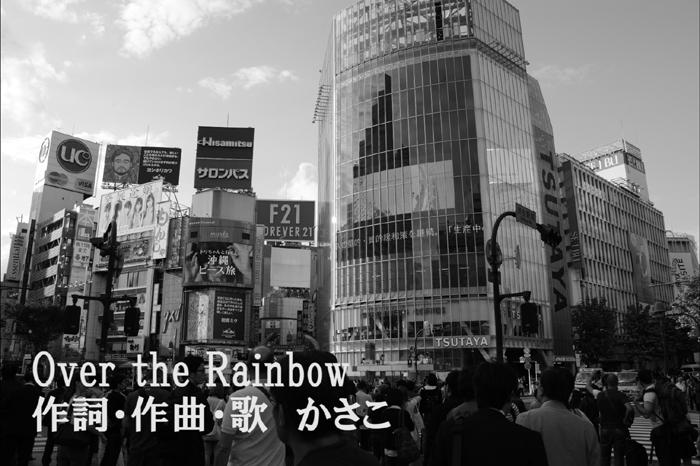 かさこ最新曲「Over the Rainbow」アップ_e0171573_251540.jpg