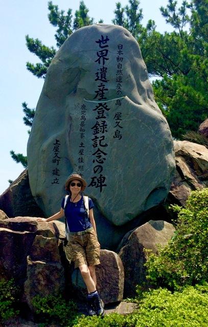 世界自然遺産「屋久島」の白谷雲水峡で山ガールにチャレンジ♪_a0138976_1417631.jpg