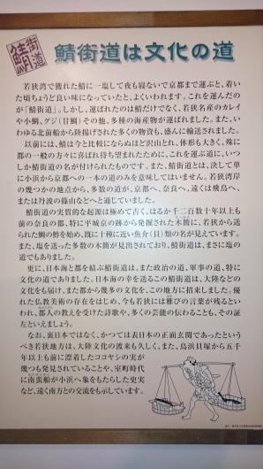 鯖街道(若狭街道)_c0325278_12084171.jpg
