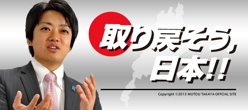 自民党離党 武藤貴也議員_a0163788_19323232.jpg