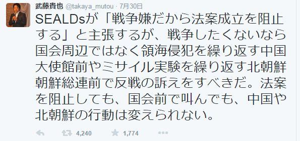 自民党離党 武藤貴也議員_a0163788_19344379.jpg