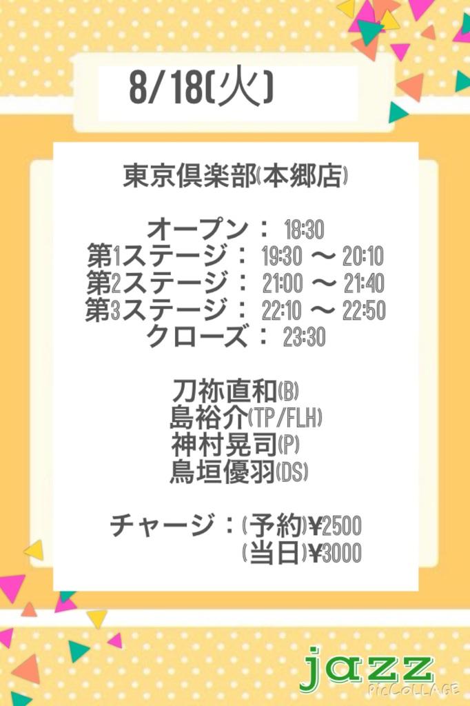 本日8/18(火)☆ライブ詳細_b0168389_13575590.jpg