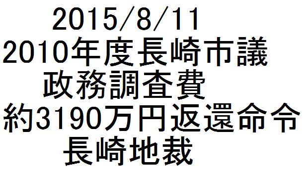 2010年度長崎市議政務調査費 約3190万円返還命令 長崎地裁_d0011701_1055982.jpg