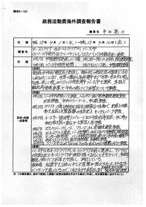 半田晃士元愛知県議政務活動費 約968万返還を求め住民監査請求 _d0011701_17534570.jpg