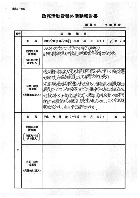 半田晃士元愛知県議政務活動費 約968万返還を求め住民監査請求 _d0011701_17535257.jpg