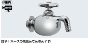 おもしろ水栓_e0149215_1922118.png