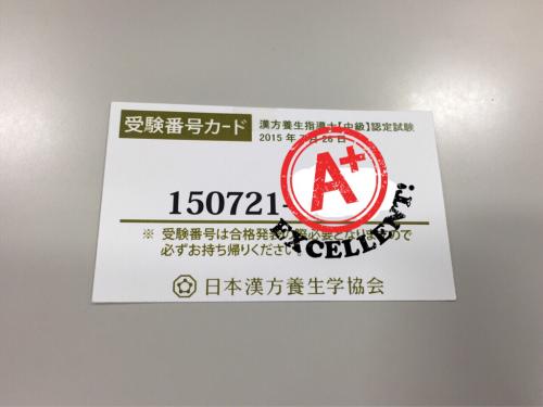漢方スタイリスト、合格しました_d0285416_23074167.jpg