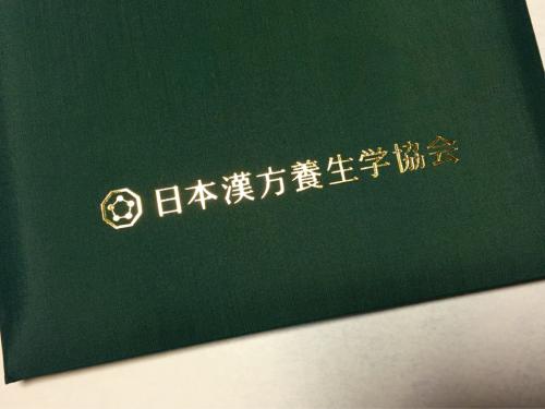 漢方スタイリスト、合格しました_d0285416_23074186.jpg