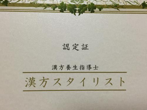 漢方スタイリスト、合格しました_d0285416_23074221.jpg