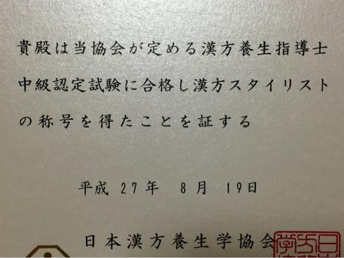 漢方スタイリスト、合格しました_d0285416_23074269.jpg