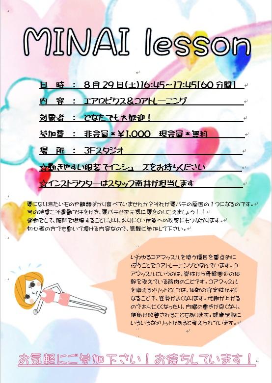 MINAI lesson_d0180431_2019622.jpg