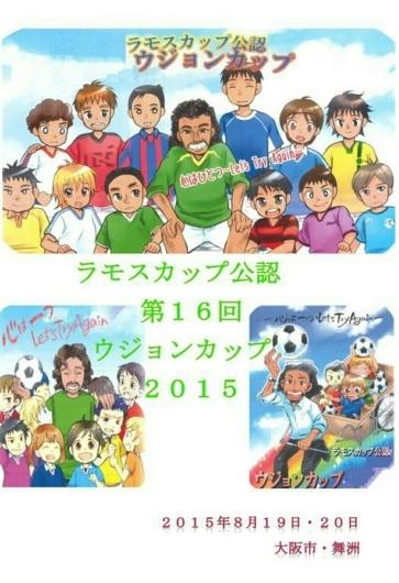 8月19日(水)  U12 ウジョンカップ2015_f0138335_18550214.jpg