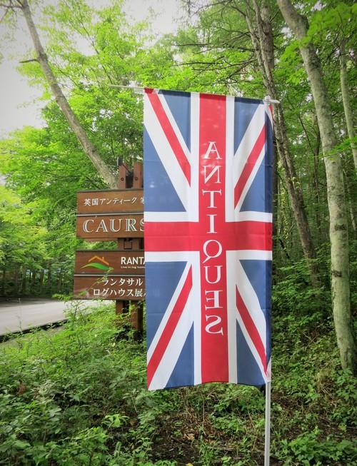 英国伝統の「ハイティー体験」@クルスオーアンティーク軽井沢 <閉店>_f0236260_1312639.jpg