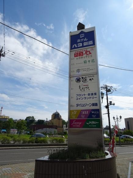 6)釧路市・泉谷のスパカツ_b0236665_10234537.jpg