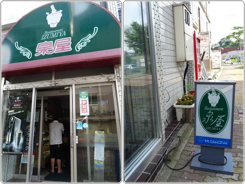 6)釧路市・泉谷のスパカツ_b0236665_10313845.jpg