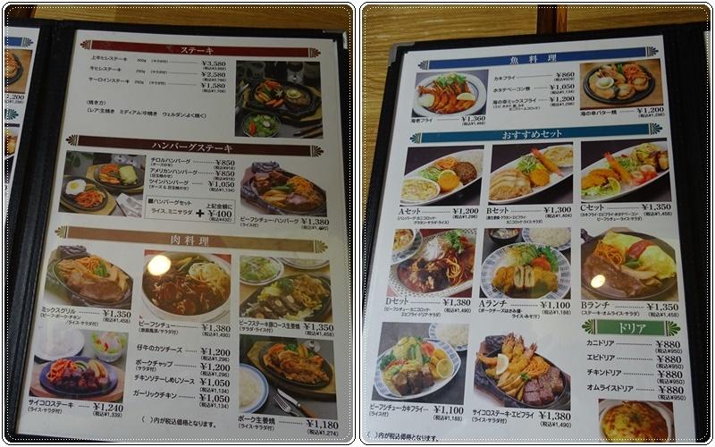 6)釧路市・泉谷のスパカツ_b0236665_10331474.jpg