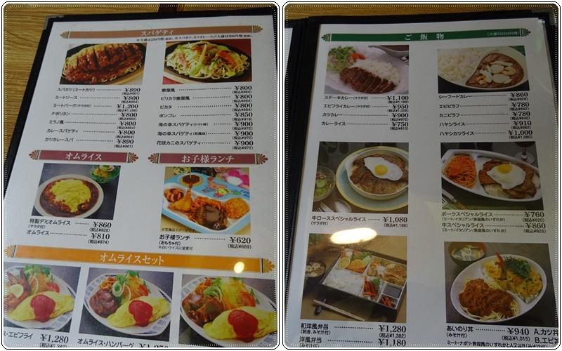 6)釧路市・泉谷のスパカツ_b0236665_10332601.jpg