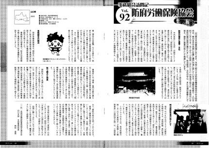 業界誌全国版に掲載されました(秋本事務所)_e0332178_17582890.jpg