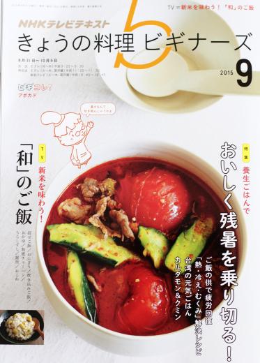 掲載誌「きょうの料理ビギナーズ9月号」本日発売!_d0113182_09545326.jpg