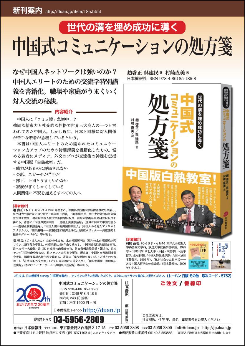 本日のメルマガより、『中国式コミュニケーションの処方箋』北京刊行式のご案内_d0027795_13131373.jpg