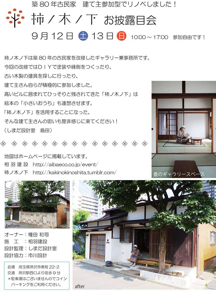 イベントのお知らせ「柿ノ木ノ下 お披露目会」_c0124100_12272857.jpg