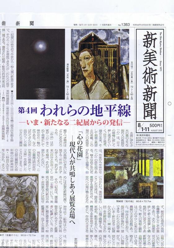 新美術新聞にライムアートが掲載されました。_e0010418_15155134.jpg