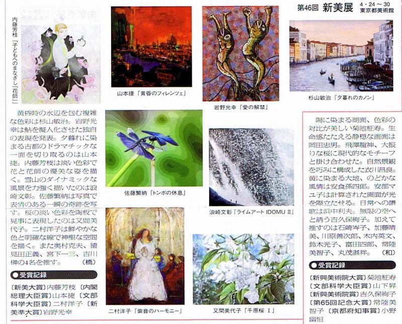 新美術新聞にライムアートが掲載されました。_e0010418_15161798.jpg