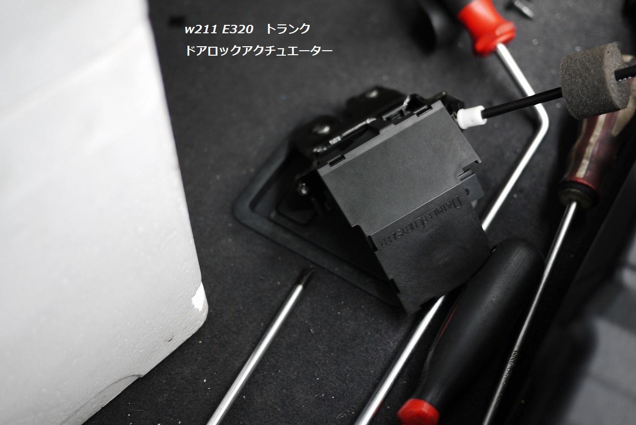 W211 メルセデスベンツ E320 トランク閉まらない_d0171835_8131883.jpg