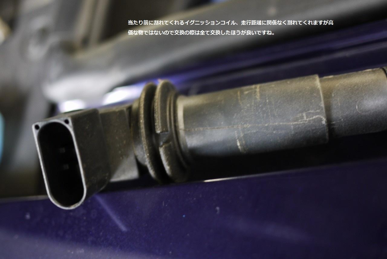 ポルシェカイエン エンジン不調 チェックランプ イグニッションコイル_d0171835_863919.jpg