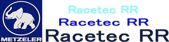 メッツラー新作タイヤ入荷 「レーステック RR 」_f0178858_12291375.jpg