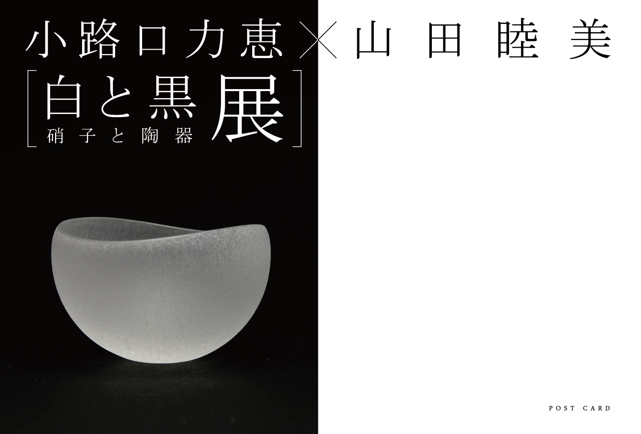 「白と黒」硝子と陶器 展_b0151262_2332259.png