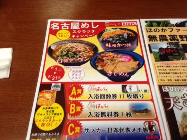 6)釧路市・泉谷のスパカツ_b0236665_17041472.jpg