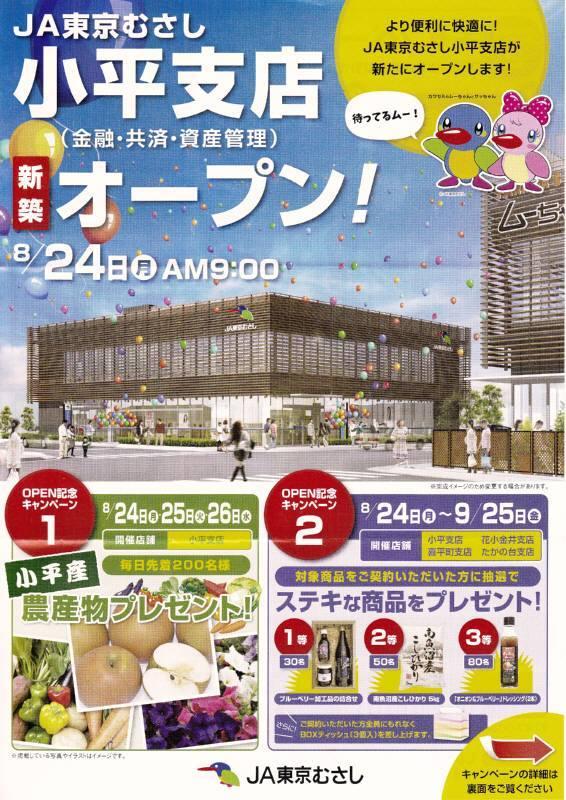 JA東京むさし小平支店新築24日オープン_f0059673_23123571.jpg