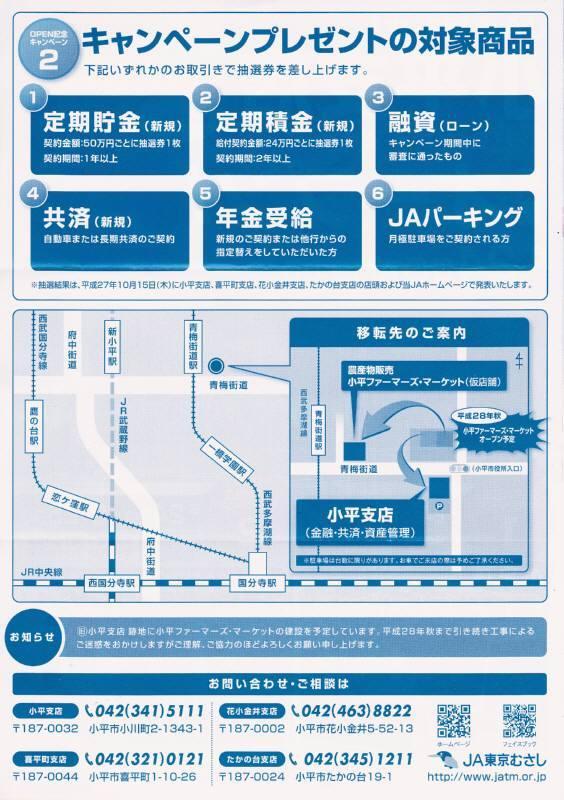 JA東京むさし小平支店新築24日オープン_f0059673_23125078.jpg