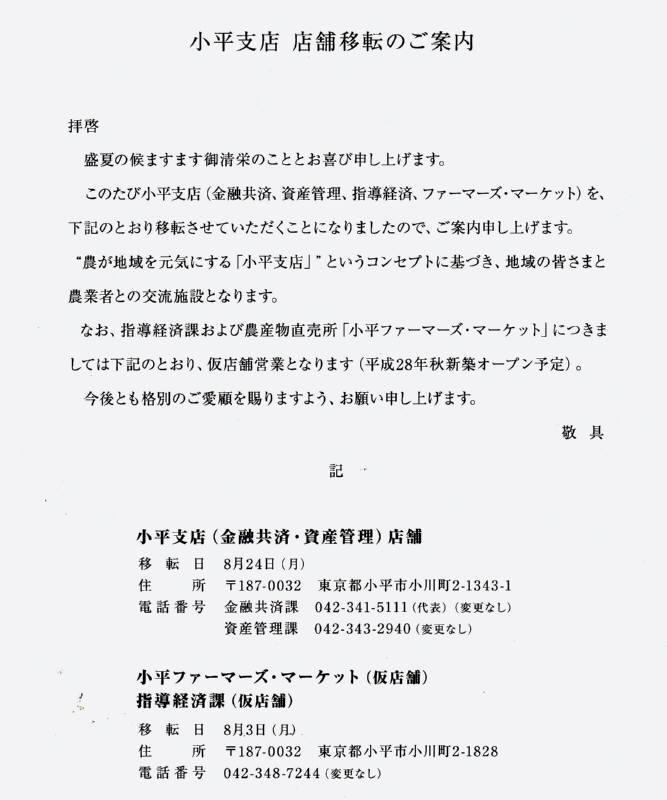 JA東京むさし小平支店新築24日オープン_f0059673_23130937.jpg