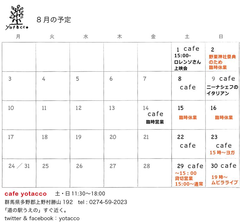 8月の予定に追加があります。_b0209774_9434745.jpg