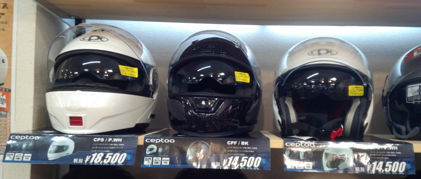リーズナブルなヘルメットをお探しの方に・・・_b0163075_14572811.jpg
