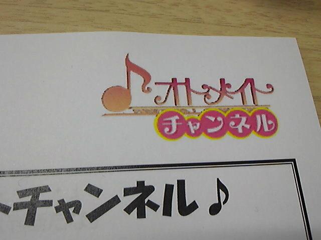 ♪オトメイトチャンネル♪_e0188079_1938375.jpg