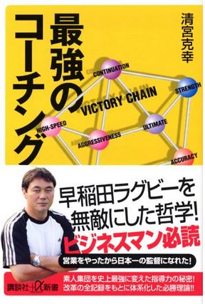 No.2902 8月20日(木):「コーチング」とは何か?_b0113993_19381864.jpg
