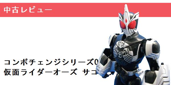 仮面ライダー玩具 レビュー記事まとめ_f0205396_2034460.png